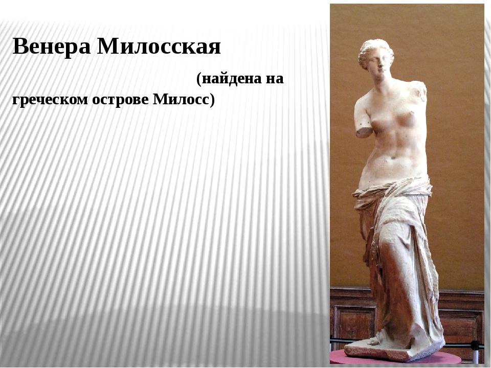 Венера Милосская (найдена на греческом острове Милосс)