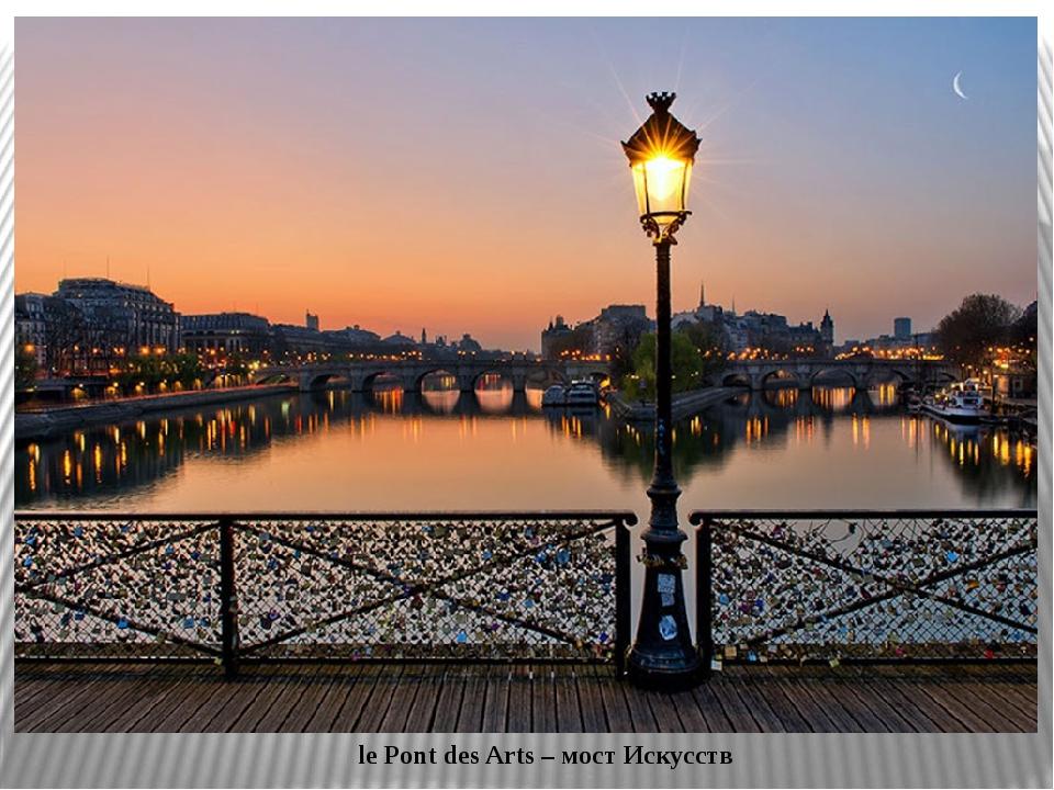 le Pont des Arts – мост Искусств