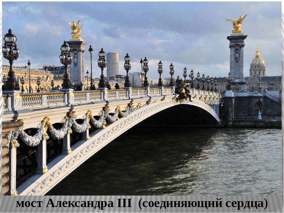 мост Александра III (соединяющий сердца)