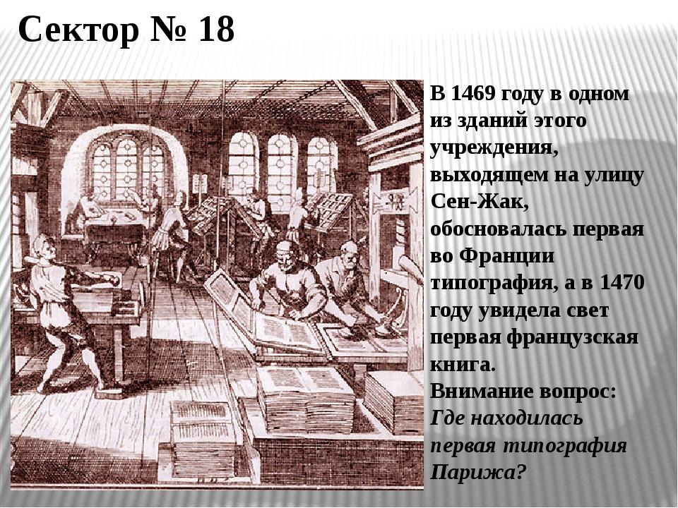 В 1469 году в одном из зданий этого учреждения, выходящем на улицу Сен-Жак, о...