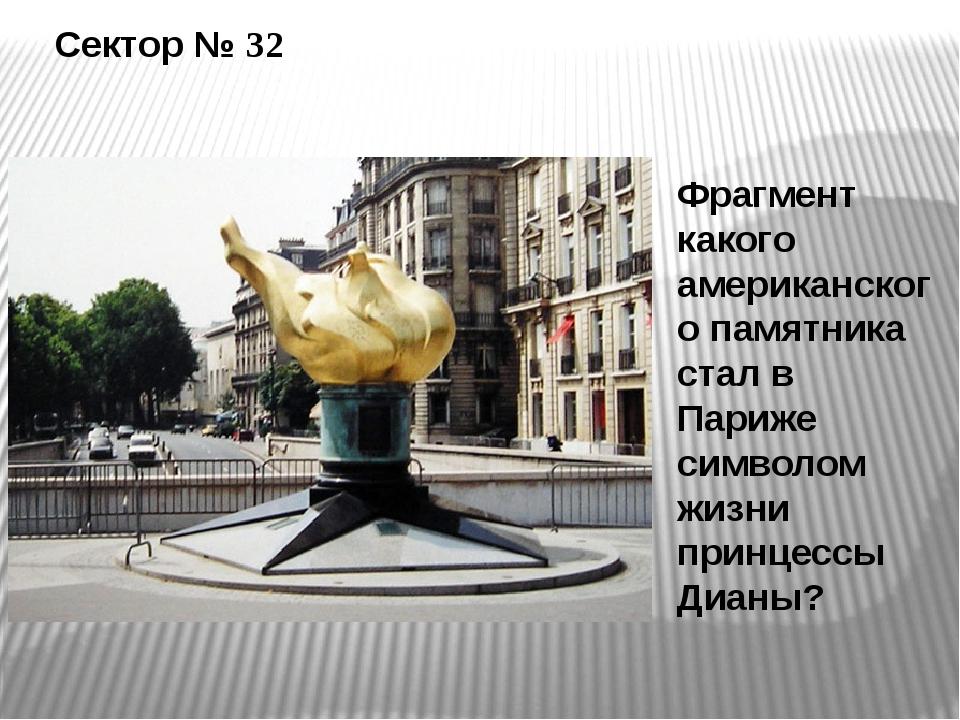 Сектор № 32 Фрагмент какого американского памятника стал в Париже символом жи...