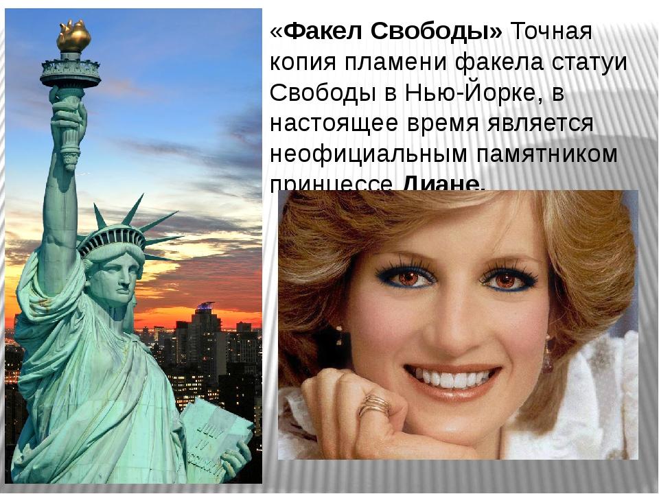 «Факел Свободы» Точная копия пламени факела статуи Свободы в Нью-Йорке, в нас...