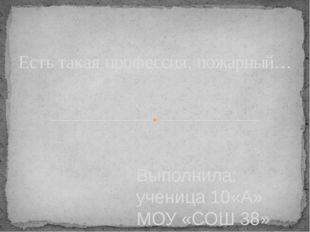 Выполнила: ученица 10«А» МОУ «СОШ 38» Свириденко Татьяна Руководитель: Гурьев