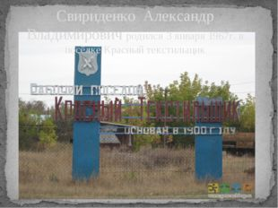 Свириденко Александр Владимирович родился 3 января 1967г. в посёлке Красный т