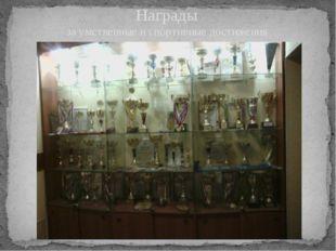 Награды за умственные и спортивные достижения