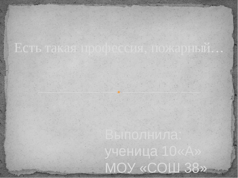 Выполнила: ученица 10«А» МОУ «СОШ 38» Свириденко Татьяна Руководитель: Гурьев...