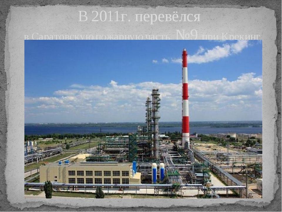 В 2011г. перевёлся в Саратовскую пожарную часть №9 при Крекинг заводе
