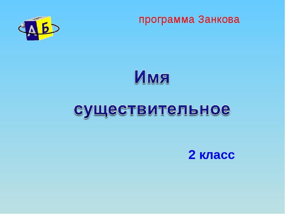2 класс программа Занкова