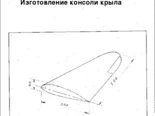 Технологическая карта №2 Изготовление консоли крыла № наименование кол-во мас