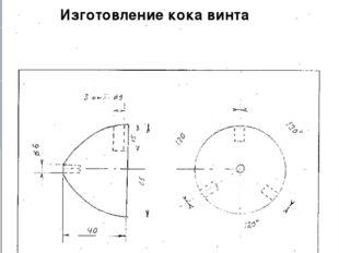 Технологическая карта №3 Изготовление кока винта № наименование кол-во масшта