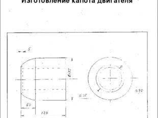 Технологическая карта №5 Изготовление капота двигателя № наименование кол-во