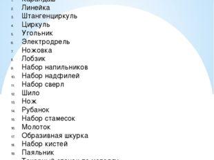 Выбор инструментов и оборудования Карандаш Линейка Штангенциркуль Циркуль Уго