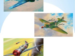 Поиск вариантов изделия Рассмотрев несколько типов советских самолетов истреб