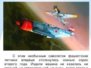 История создания самолета С этим необычным самолетом фашистские летчики вперв