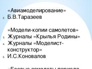 Список литературы О.К.Гаевский «Авиамоделирование» Б.В.Таразеев «Модели-копии