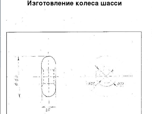 Технологическая карта №4 Изготовление колеса шасси № наименование кол-во масш...