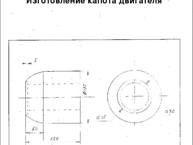 Технологическая карта №5 Изготовление капота двигателя № наименование кол-во...