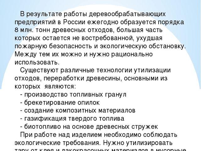 Экология производства В результате работы деревообрабатывающих предприятий в...