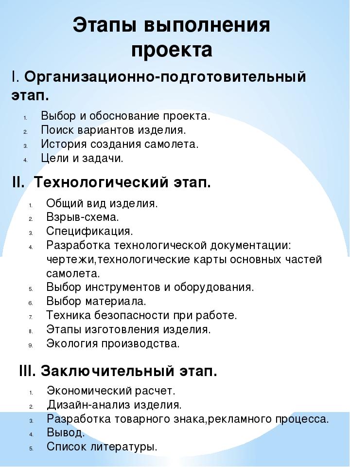 Этапы выполнения проекта I. Организационно-подготовительный этап. Выбор и обо...