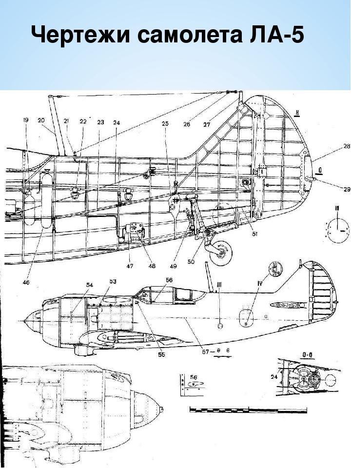 Чертежи самолета ЛА-5