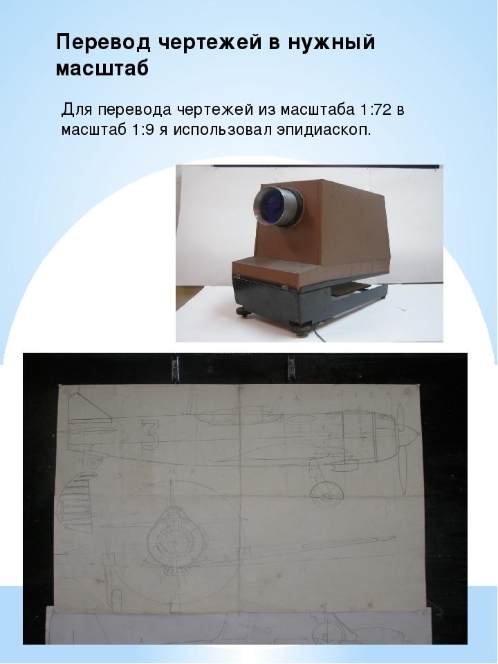 Перевод чертежей в нужный масштаб Для перевода чертежей из масштаба 1:72 в ма...