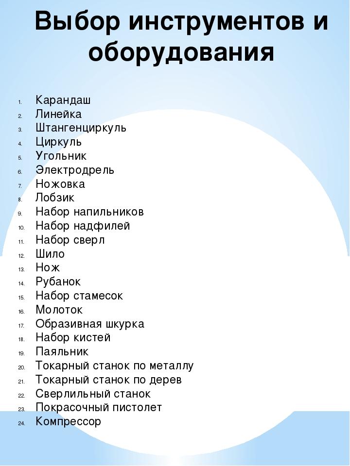 Выбор инструментов и оборудования Карандаш Линейка Штангенциркуль Циркуль Уго...