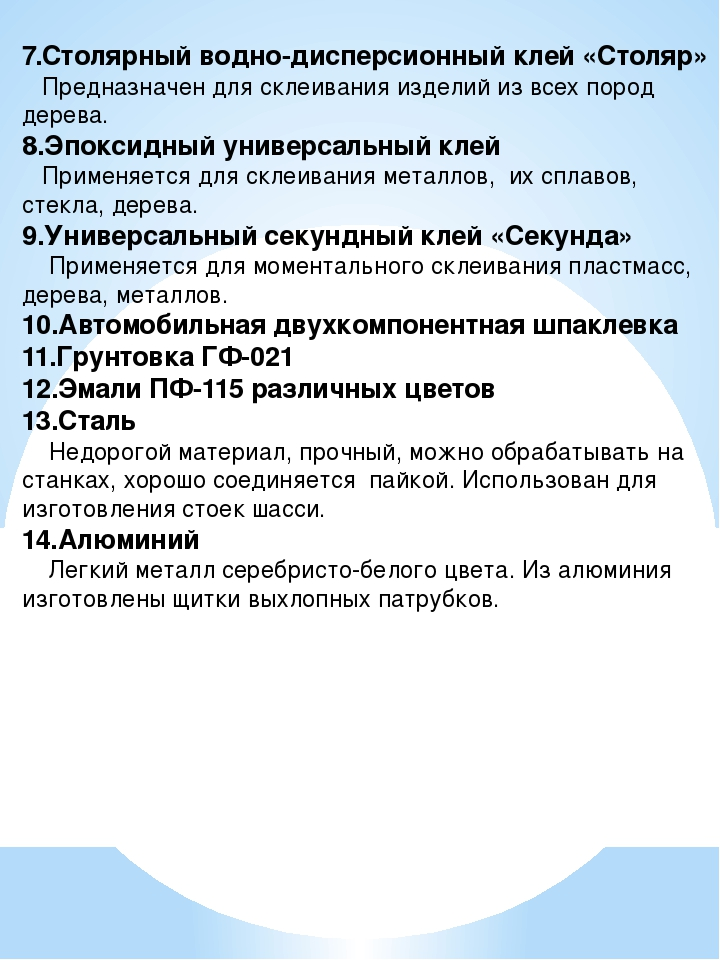 7.Столярный водно-дисперсионный клей «Столяр» Предназначен для склеивания изд...