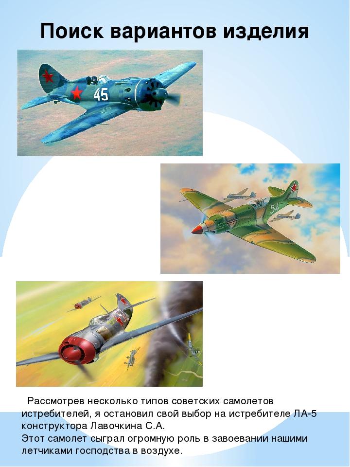 Поиск вариантов изделия Рассмотрев несколько типов советских самолетов истреб...