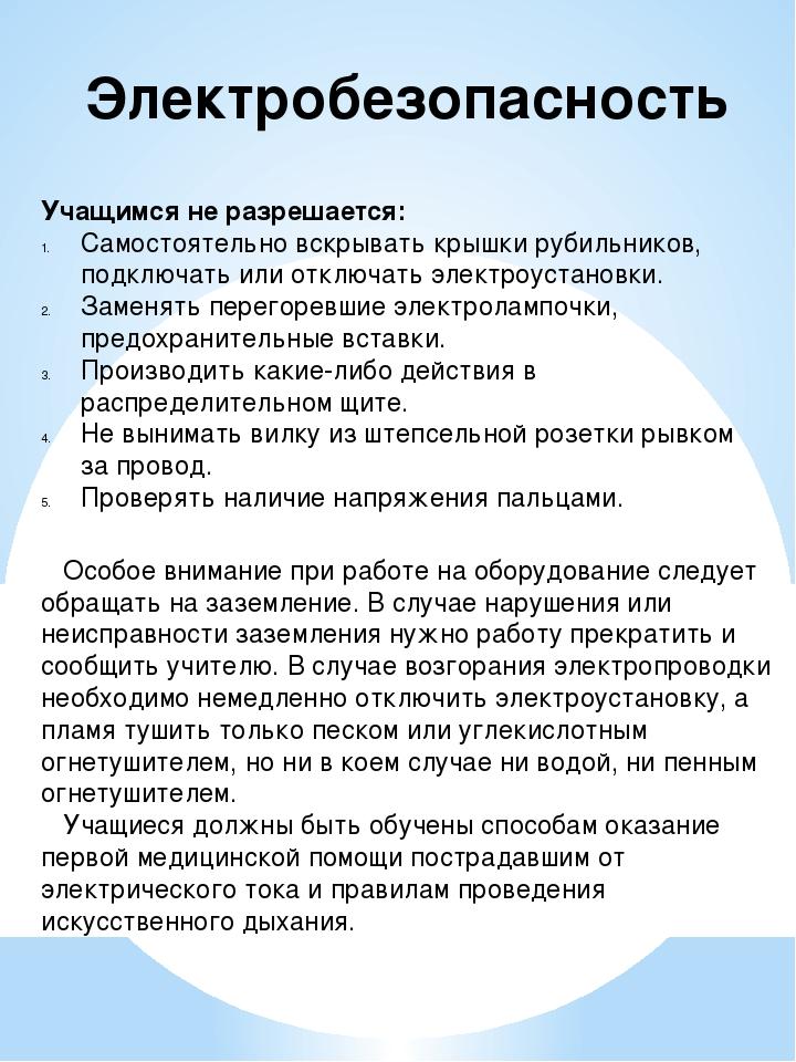 Электробезопасность Учащимся не разрешается: Самостоятельно вскрывать крышки...