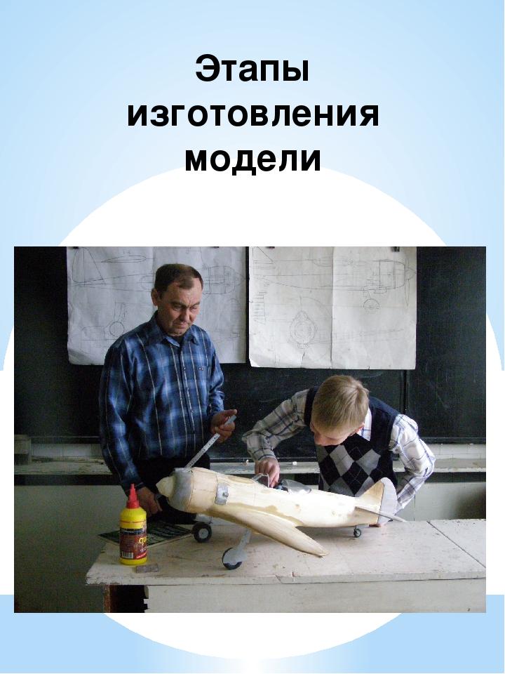 Этапы изготовления модели
