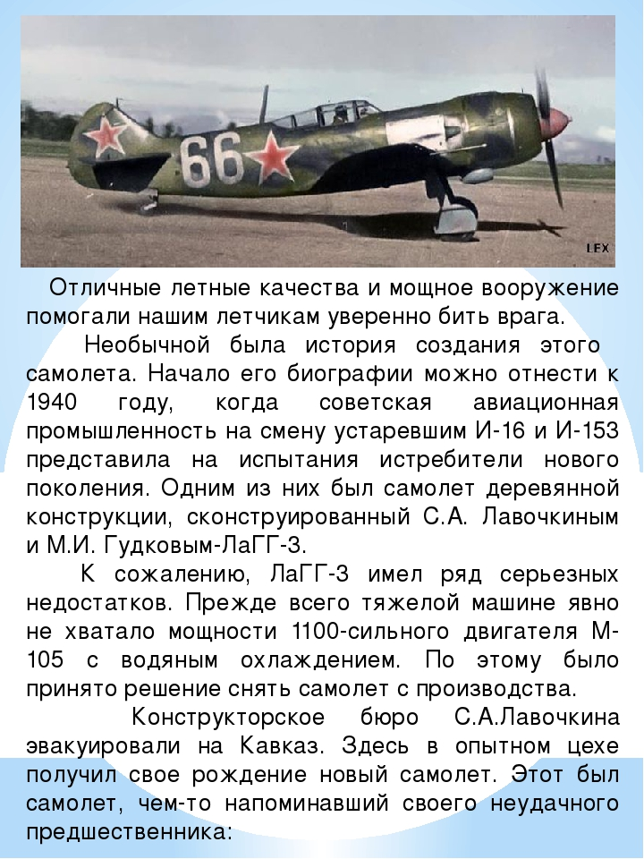 Отличные летные качества и мощное вооружение помогали нашим летчикам уверенн...