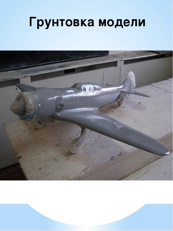 Грунтовка модели