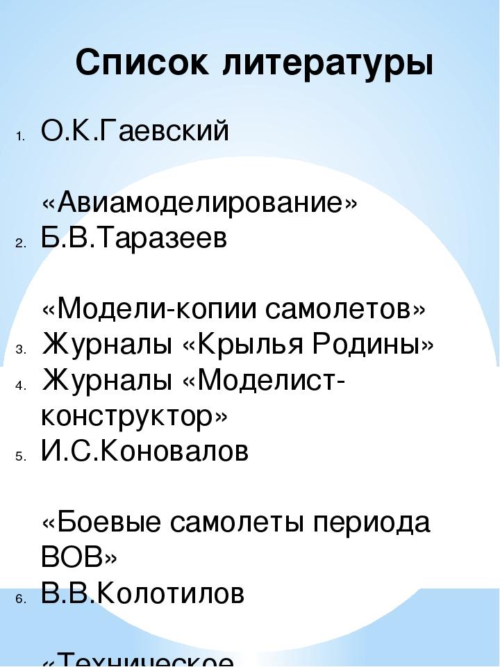 Список литературы О.К.Гаевский «Авиамоделирование» Б.В.Таразеев «Модели-копии...