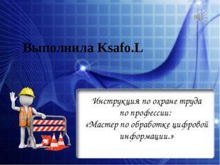 Инструкция по охране труда по профессии: «Мастер по обработке цифровой информ