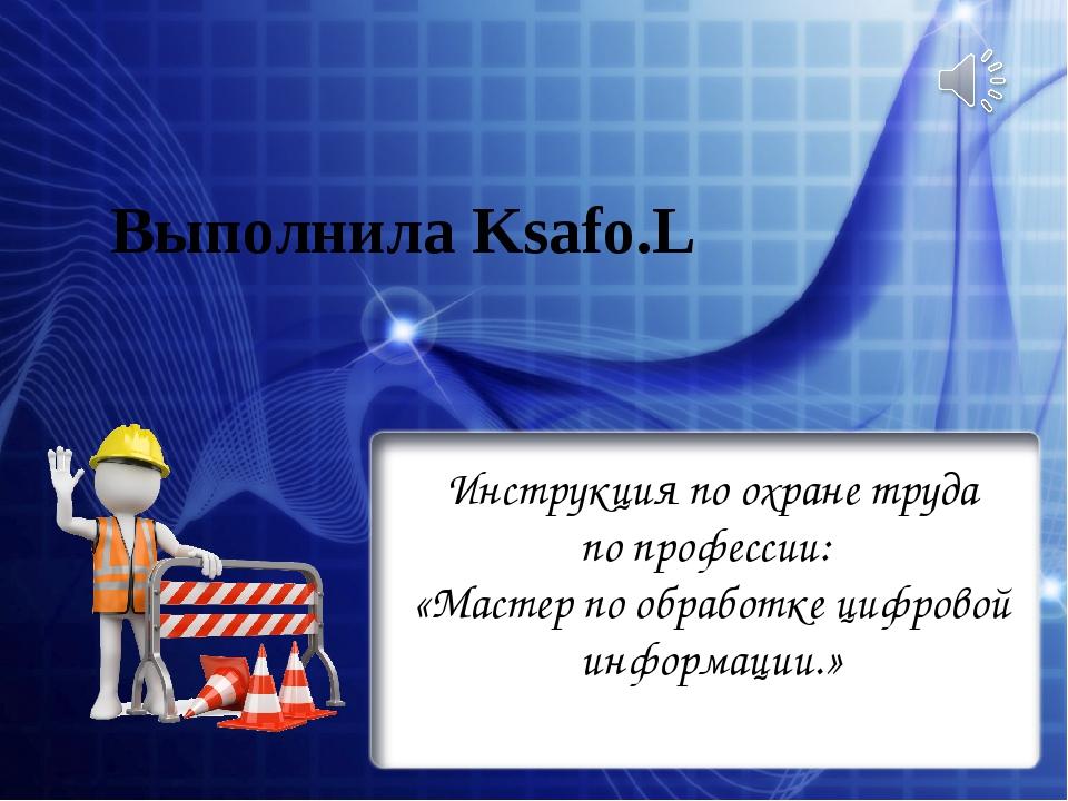 Инструкция по охране труда по профессии: «Мастер по обработке цифровой информ...