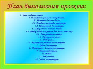 1. Цели и задачи проекта. 2. Обоснование проблемы и потребности. 3. Интерьер