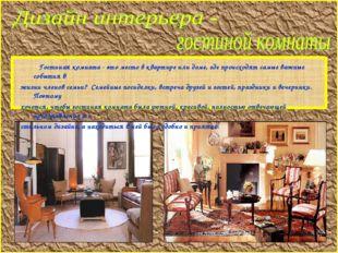 Гостиная комната - это место в квартире или доме, где происходят самые важны