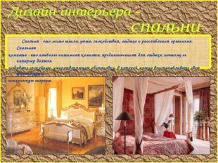 Спальня - это место тепла, уюта, спокойствия, отдыха и расслабления организм