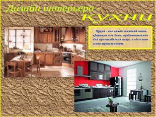 Кухня - это самая семейная часть квартиры или дома, предназначенная для приг