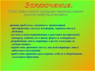 - решить проблемы, связанные с организацией пространства, в пользу комфорта,