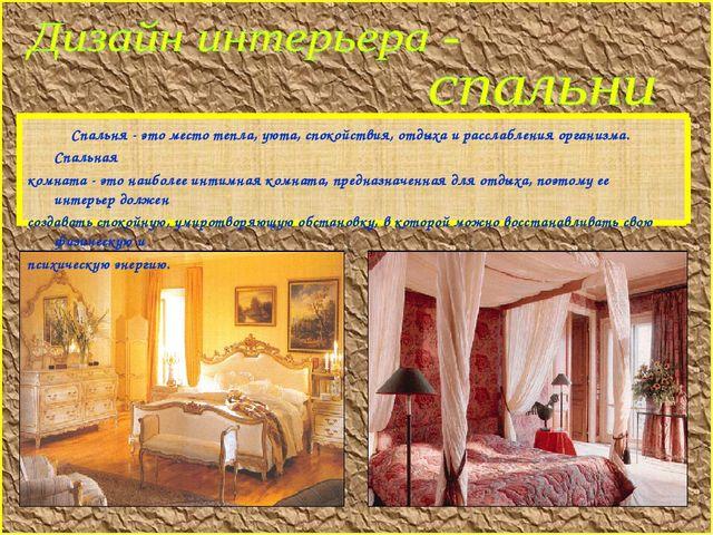 Спальня - это место тепла, уюта, спокойствия, отдыха и расслабления организм...