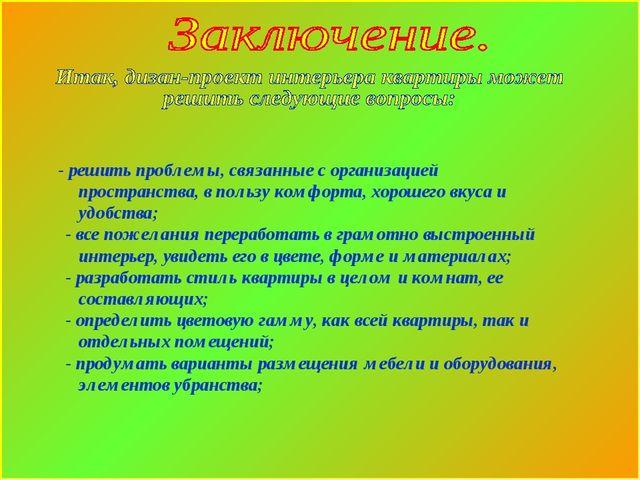 - решить проблемы, связанные с организацией пространства, в пользу комфорта,...