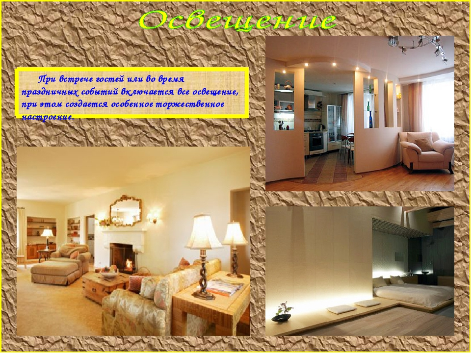 При встрече гостей или во время праздничных событий включается все освещение...