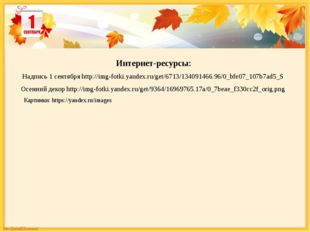 Интернет-ресурсы: Надпись 1 сентября http://img-fotki.yandex.ru/get/6713/1340