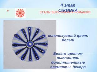 4 этап ОЖИВКА используемый цвет: белый Белым цветом выполнить дополнительные