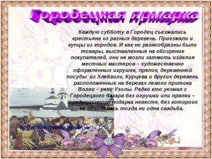 Борис Кустодиев.Ярмарка.1906г. Каждую субботу в Городец съезжались крестьяне