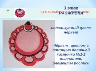 3 этап РАЗЖИВКА используемый цвет: чёрный Чёрным цветом с помощью беличьей ки