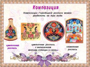Композиции Городецкой росписи можно разделить на три вида: цветочная роспись