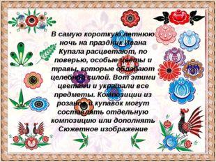 В самую короткую летнюю ночь на праздник Ивана Купала расцветают, по поверью,