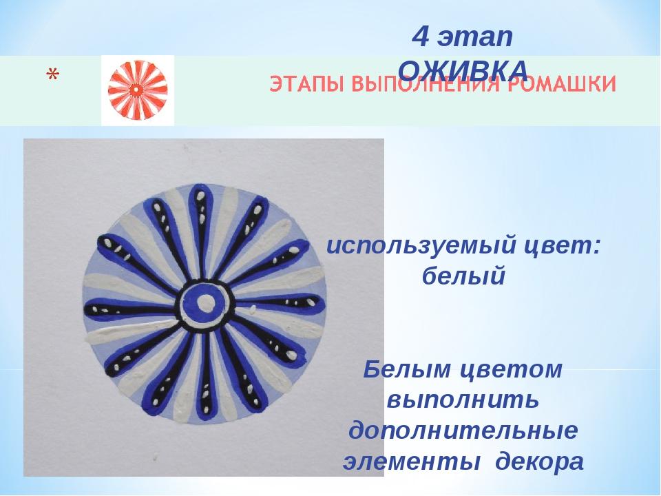 4 этап ОЖИВКА используемый цвет: белый Белым цветом выполнить дополнительные...
